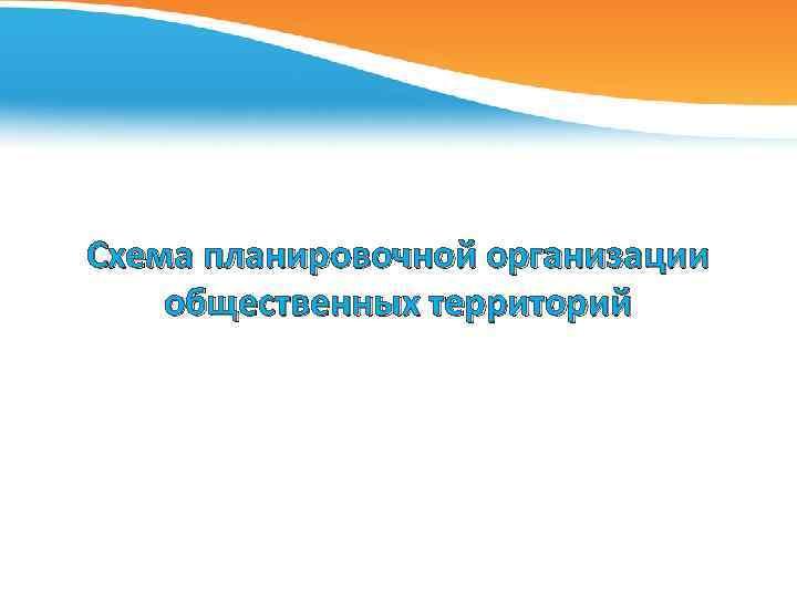 Схема планировочной организации общественных территорий
