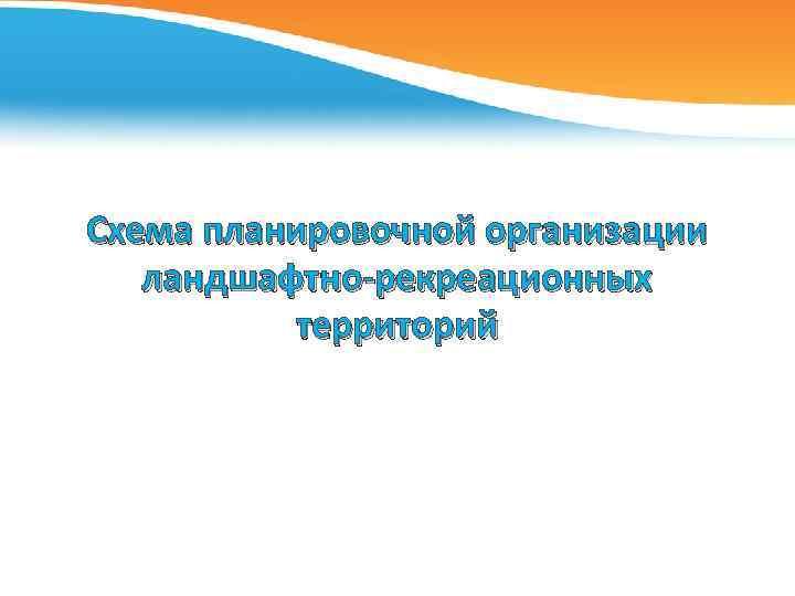 Схема планировочной организации ландшафтно-рекреационных территорий