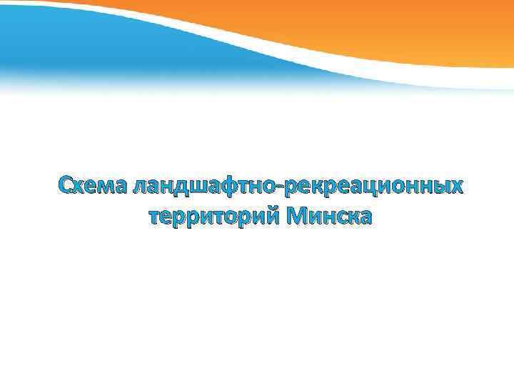 Схема ландшафтно-рекреационных территорий Минска