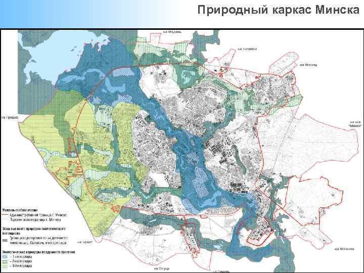 Природный каркас Минска