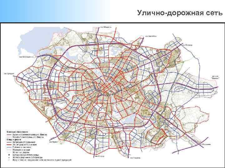 Улично-дорожная сеть