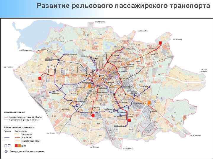 Развитие рельсового пассажирского транспорта