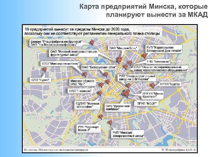 Карта предприятий Минска, которые планируют вынести за МКАД