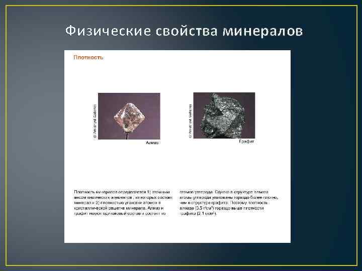 Физические свойства минералов