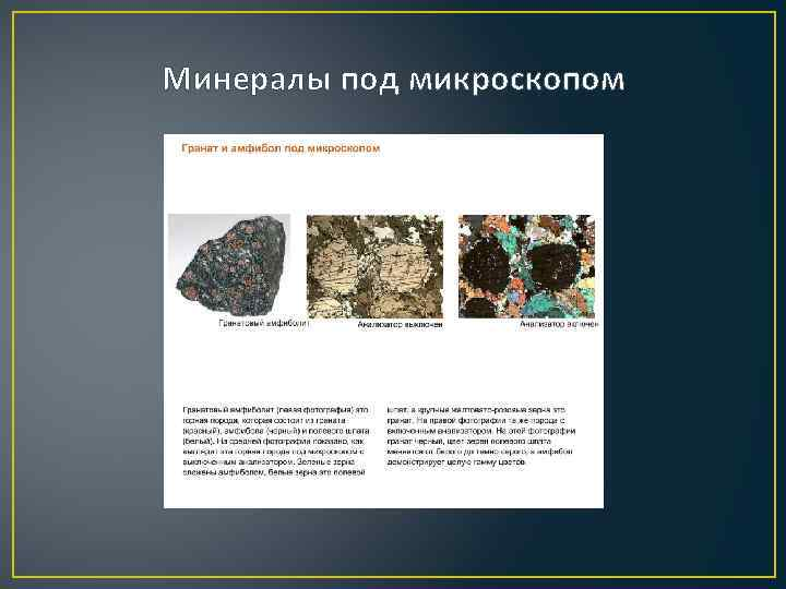 Минералы под микроскопом