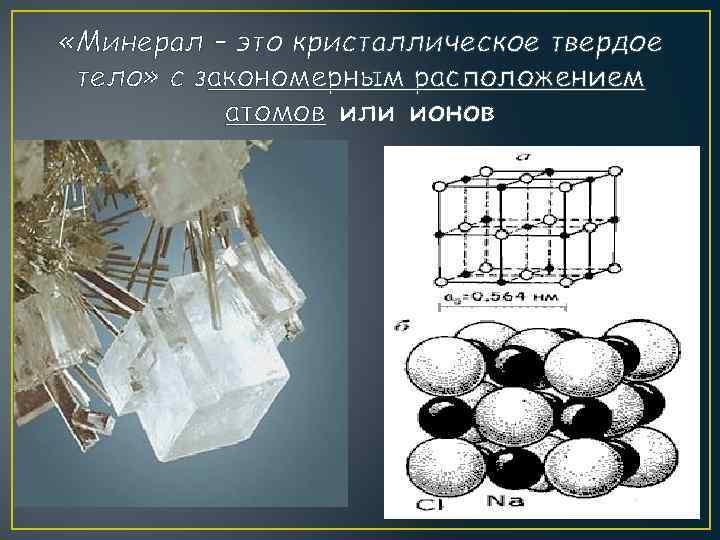 «Минерал – это кристаллическое твердое тело» с закономерным расположением атомов или ионов