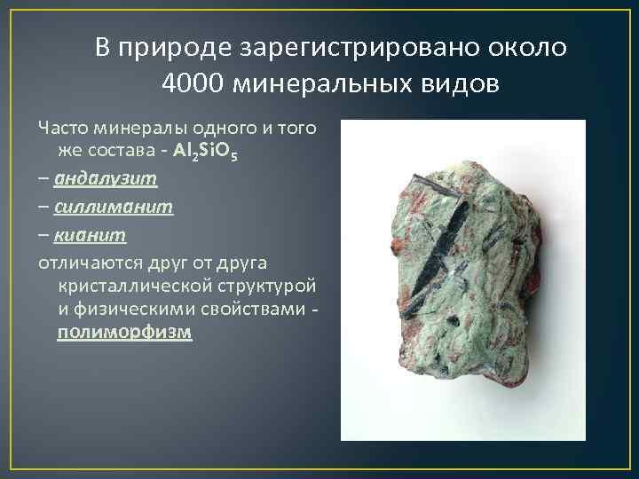 В природе зарегистрировано около 4000 минеральных видов Часто минералы одного и того же состава