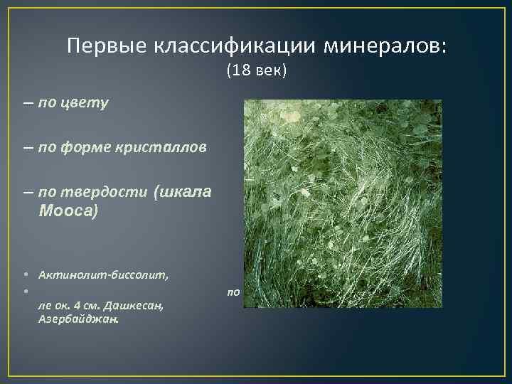 Первые классификации минералов: (18 век) – по цвету – по форме кристаллов – по