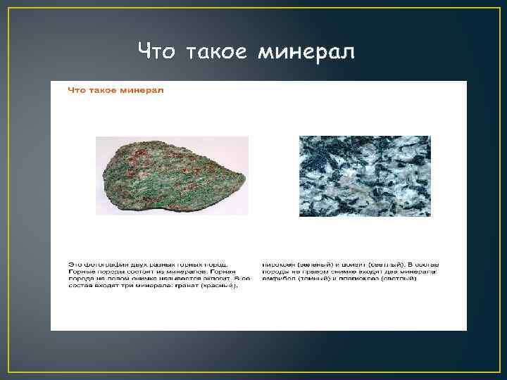 Что такое минерал