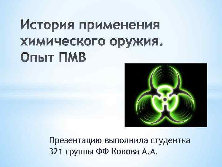 Презентацию выполнила студентка 321 группы ФФ Кокова А. А.