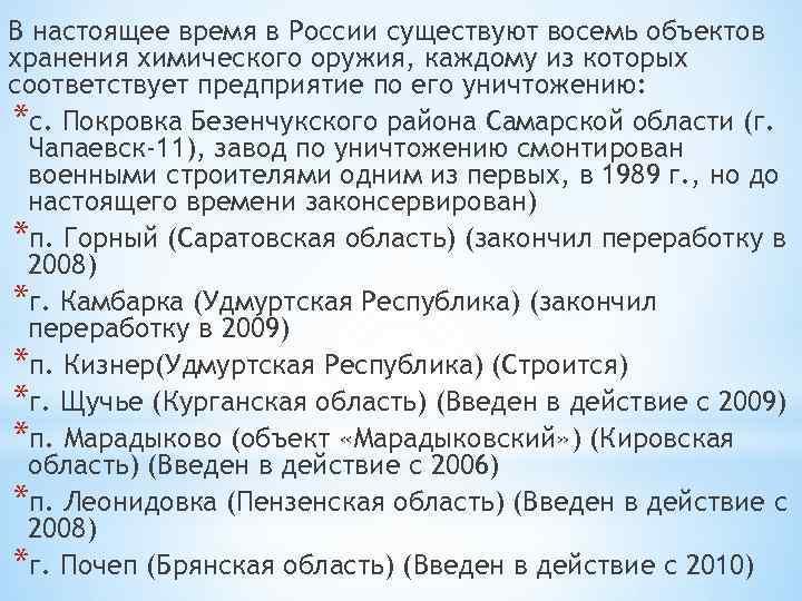 В настоящее время в России существуют восемь объектов хранения химического оружия, каждому из которых
