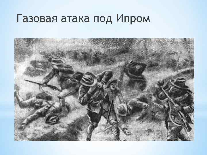 Газовая атака под Ипром