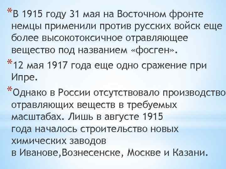 *В 1915 году 31 мая на Восточном фронте немцы применили против русских войск еще