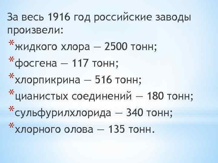 За весь 1916 год российские заводы произвели: *жидкого хлора — 2500 тонн; *фосгена —