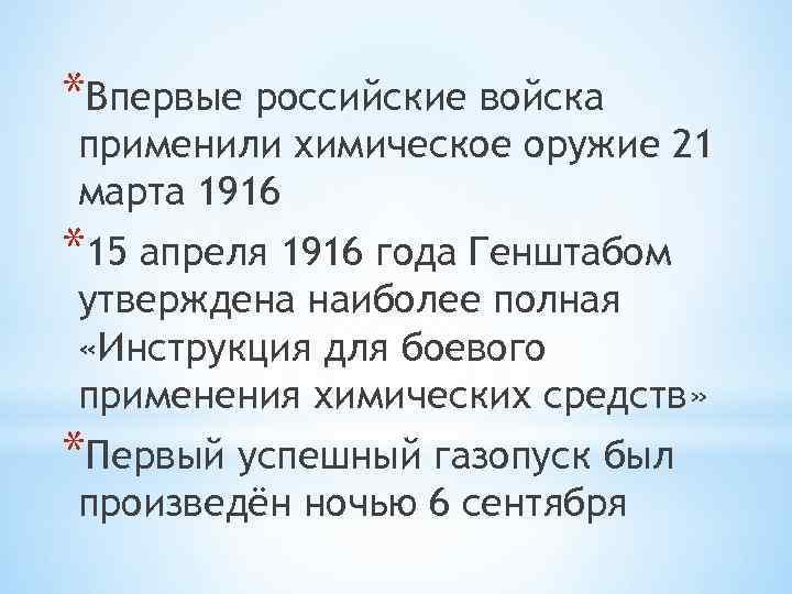 *Впервые российские войска применили химическое оружие 21 марта 1916 *15 апреля 1916 года Генштабом