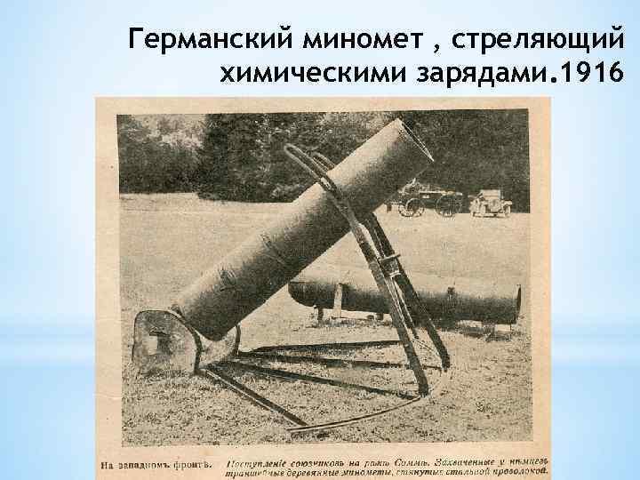 Германский миномет , стреляющий химическими зарядами. 1916