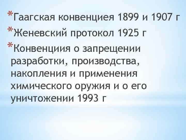 *Гаагская конвенциея 1899 и 1907 г *Женевский протокол 1925 г *Конвенциия о запрещении разработки,