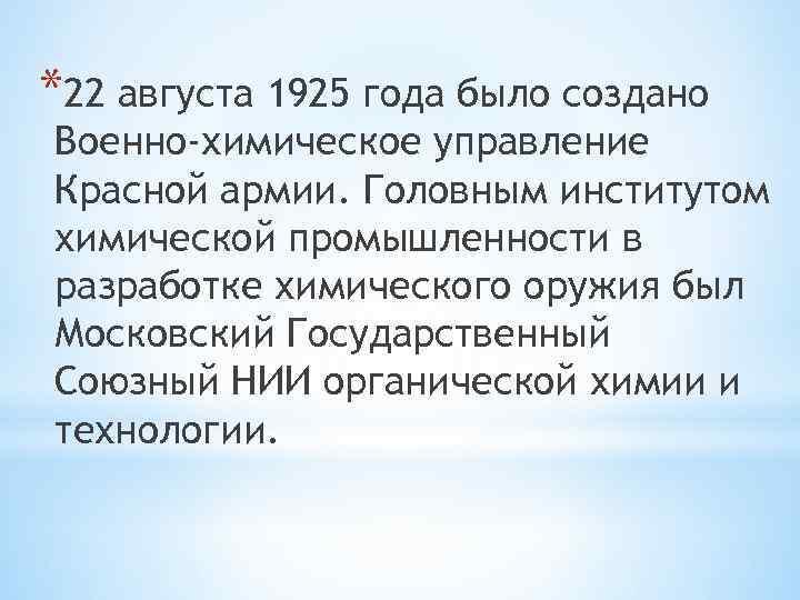 *22 августа 1925 года было создано Военно-химическое управление Красной армии. Головным институтом химической промышленности