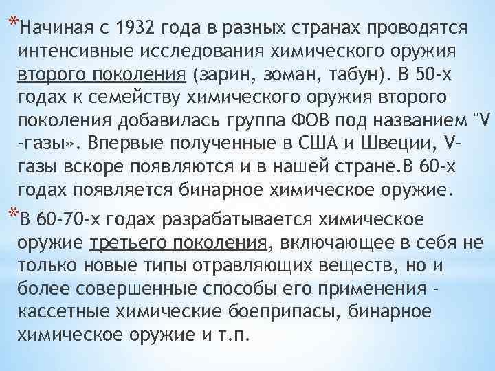 *Начиная с 1932 года в разных странах проводятся интенсивные исследования химического оружия второго поколения