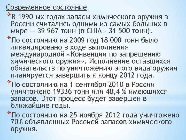 Современное состояние *В 1990 -ых годах запасы химического оружия в России считались одними из