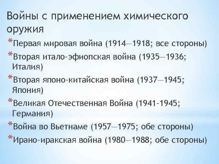 Войны с применением химического оружия *Первая мировая война (1914— 1918; все стороны) *Вторая итало-эфиопская