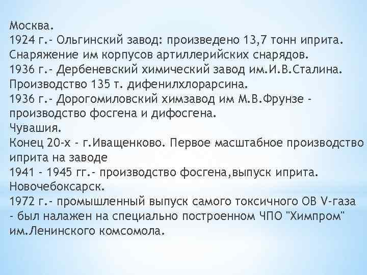 Москва. 1924 г. - Ольгинский завод: произведено 13, 7 тонн иприта. Снаряжение им корпусов