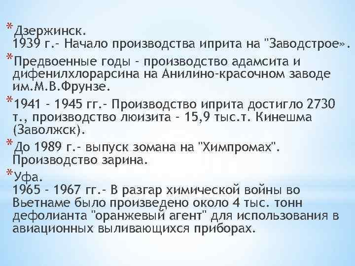 *Дзержинск. 1939 г. - Начало производства иприта на