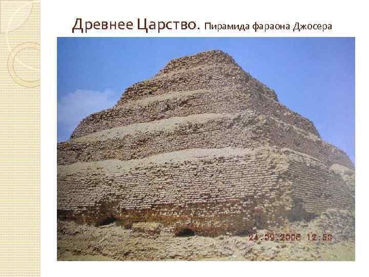 Древнее Царство. Пирамида фараона Джосера