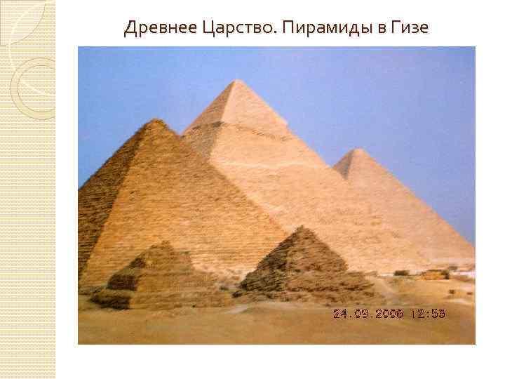 Древнее Царство. Пирамиды в Гизе