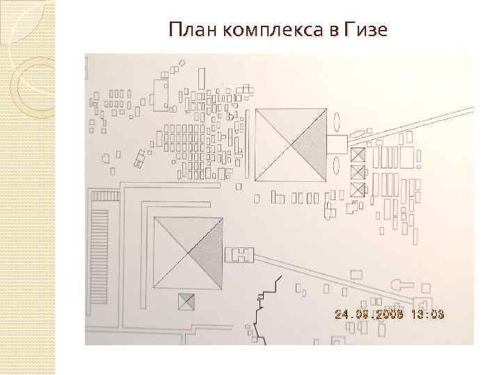 План комплекса в Гизе
