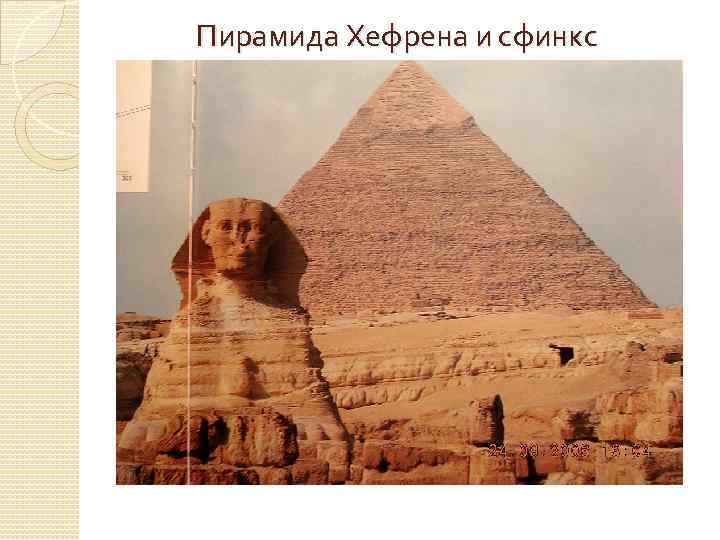 Пирамида Хефрена и сфинкс
