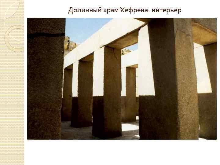 Долинный храм Хефрена. интерьер