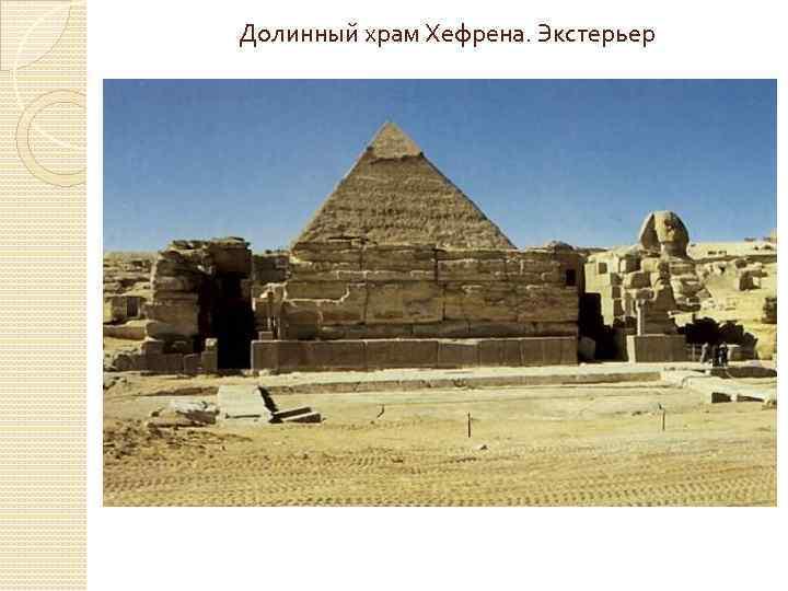 Долинный храм Хефрена. Экстерьер
