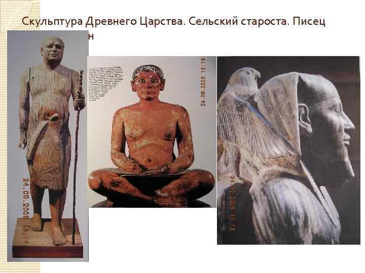 Скульптура Древнего Царства. Сельский староста. Писец Кайя. Хефрен