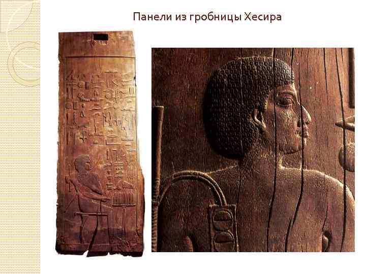 Панели из гробницы Хесира