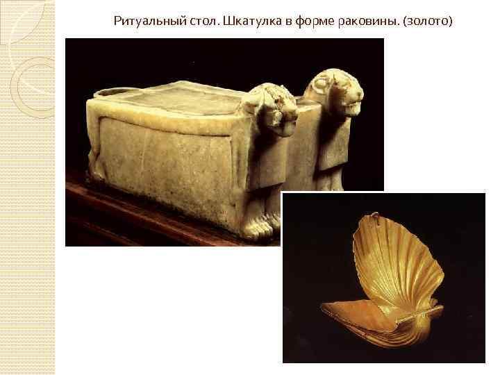 Ритуальный стол. Шкатулка в форме раковины. (золото)