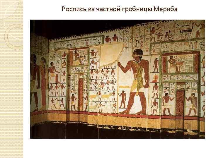Роспись из частной гробницы Мериба