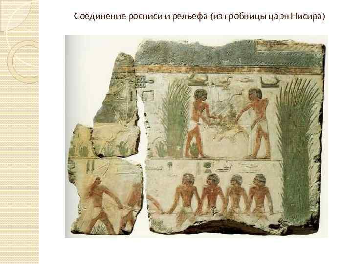Соединение росписи и рельефа (из гробницы царя Нисира)