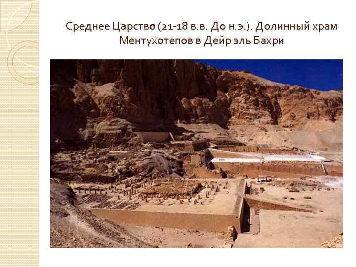 Среднее Царство (21 -18 в. в. До н. э. ). Долинный храм Ментухотепов в