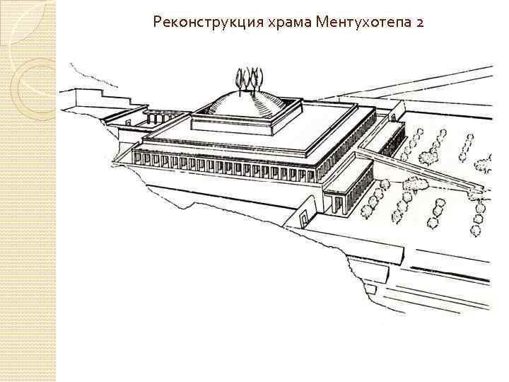 Реконструкция храма Ментухотепа 2