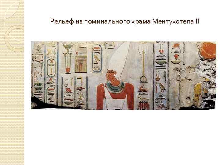 Рельеф из поминального храма Ментухотепа II