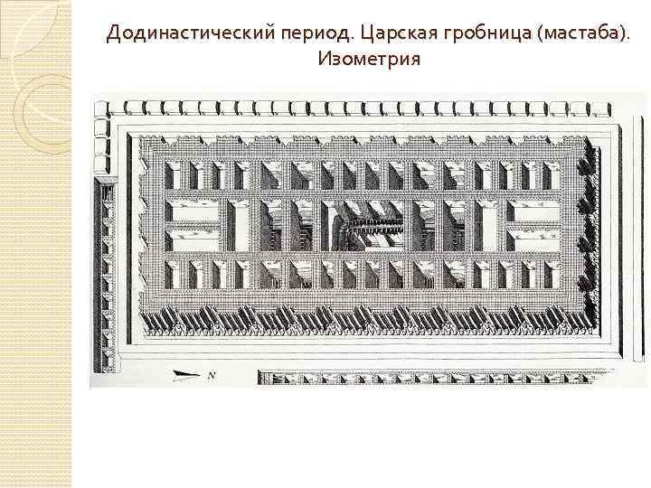 Додинастический период. Царская гробница (мастаба). Изометрия
