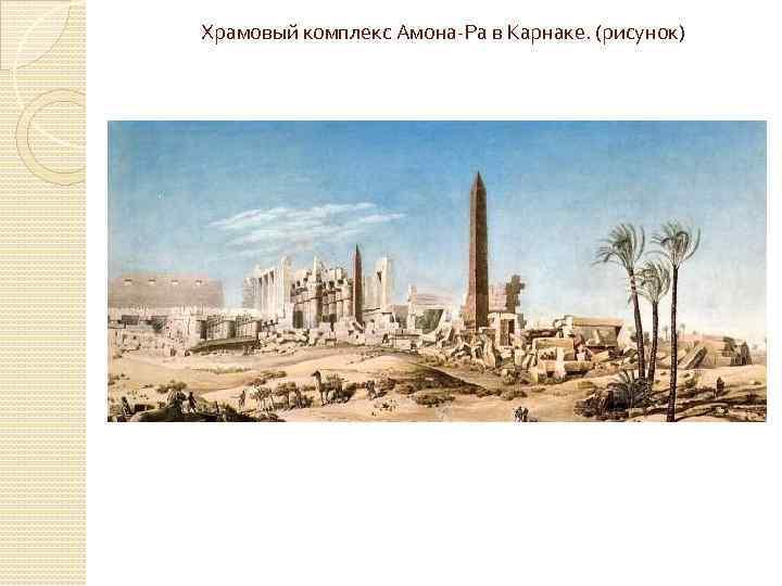 Храмовый комплекс Амона-Ра в Карнаке. (рисунок)