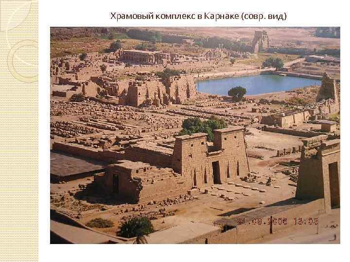 Храмовый комплекс в Карнаке (совр. вид)