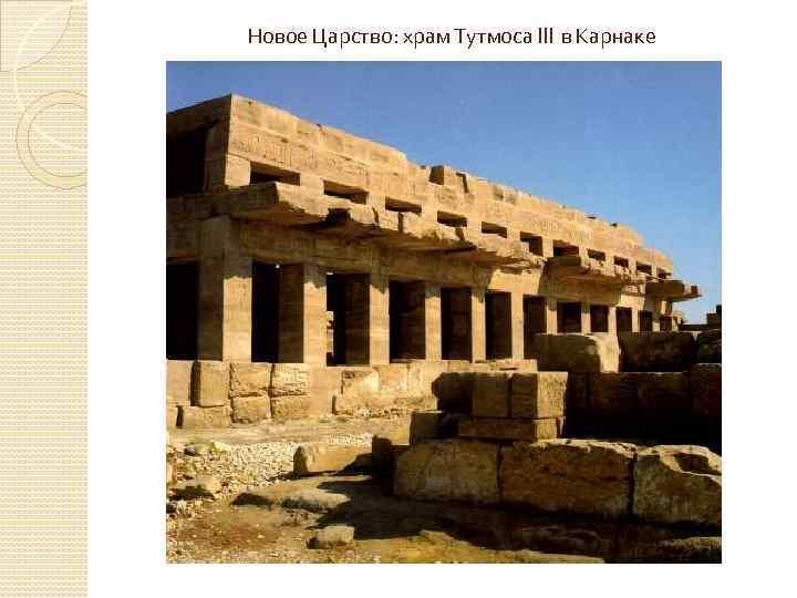 Новое Царство: храм Тутмоса III в Карнаке