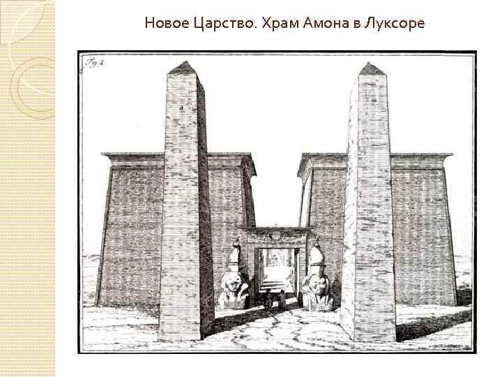 Новое Царство. Храм Амона в Луксоре