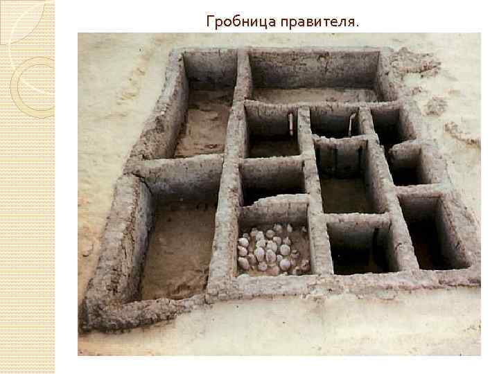 Гробница правителя.