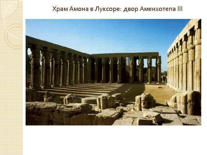 Храм Амона в Луксоре: двор Аменхотепа III
