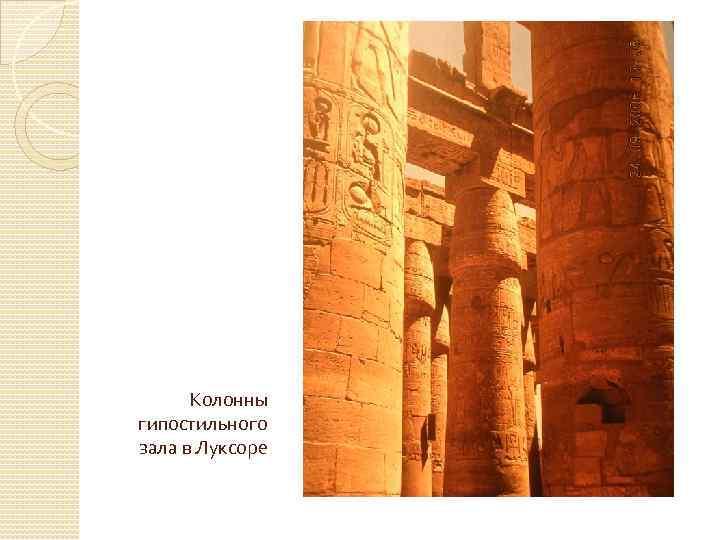 Колонны гипостильного зала в Луксоре