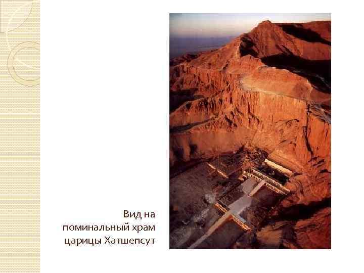 Вид на поминальный храм царицы Хатшепсут